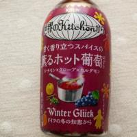 世界のkitchenから 冴えるハーブと緑茶