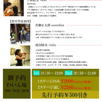 9月30日(金) シャンソンライブ!