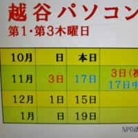 越谷PC-16.10.20