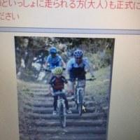 イベント☆情報「指宿ベイテラスホテル花吹雪マウンテンバイク大会 3 月26日参加者募集中です」