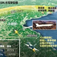 <韓国報道>在韓米軍、「斬首作戦」用の長距離空対地ミサイルを配備