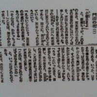 没後20年 司馬遼太郎展 そごう美術館