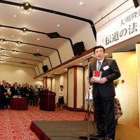 都内で『伝道の法』出版記念パーティー 評論家・日下公人氏も挨拶