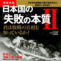 7月20日 中央公論新社より『「日本国」の失敗の本質2』が発売。