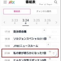 クォン・サンウも出演した JTBC『我が家が現れた』~今日最終回は6回までの未公開ディレクターズカット大放出だって~~ヾ(≧▽≦)ノ