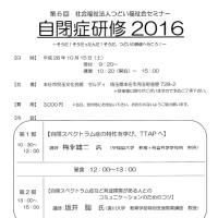 10/15 つどい福祉会「自閉症研修2016」