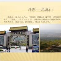 丹東  鳳凰山