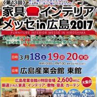 家具インテリアメッセ in 広島2017
