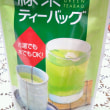 冷たい緑茶が美味しい季節ですね♪