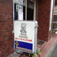 杉田 おじいちゃんの台所