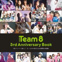 「AKB48 Team8 3rd Anniversary Book 新メンバー加入! チーム8の新たな挑戦の軌跡」4/10発売