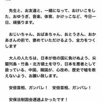 排外主義者育成森友学園は象徴的な存在ではあるが、日本全体で人種差別扇動洗脳が行われていると考えるべき。