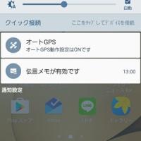 オートGPSアプリが通知エリアアイコンを非表示にできるよう仕様変更