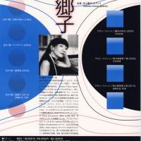井上郷子ピアノリサイタル #23 <終了>