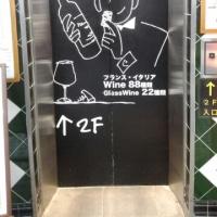 4月26日夕 パンネビーノルミネ品川店