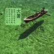 7月23日(日)、大暑、天ぷらの日、カシスの日、曇ってるよ。(-。-)y-゜゜゜