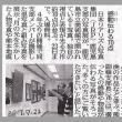JRP写真展の新聞記事