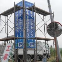 松浦市立水中考古学研究センター