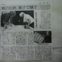 糀の伝統(^_-)-☆