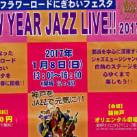 日本ジャズの発祥地は神戸