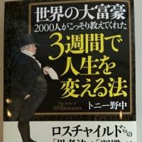 『世界の大富豪2000人がこっそり教えてくれた3週間で人生を変える法』を読みました