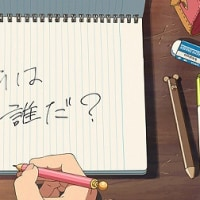 君の名は。 ★★★★★