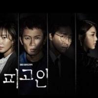 韓国ドラマ「被告人」DVD(完全版)最安値!