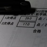 数検5級 結果