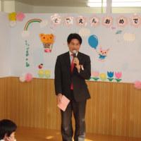 本日の第二弾 ~イルカ保育園・イルカ児童園卒園式~