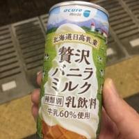 贅沢バニラミルク