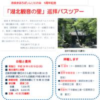 湖北観音の里巡拝バスツアー/先着40名限定で9月19日(月・祝)開催!(2016 Topic)