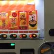自動販売機でお味噌汁