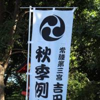 """ぶらり旅・常陸第三宮""""吉田神社""""(茨城県水戸市)"""