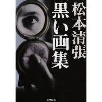 松本清張寒流~黒い画集