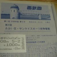 西武園競輪G3決勝戦