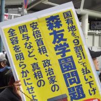 高槻で野党宣伝行動 久しぶり安威川ラン