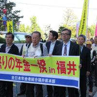 年金一揆集会とデモ行進。再稼働反対金曜行動、安倍総理の迷答弁を紹介