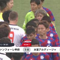 J1第4節、ヴァンフォーレ甲府に1-0で敗れ、悪夢の開幕4連敗!@山梨中銀スタジアム!