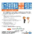 5/15 暴力団被害無料電話・来所相談会<横浜弁護士会>