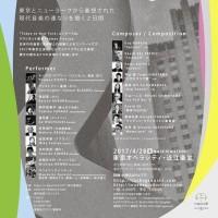 4/28(Fri) TOKYO TO NEW YORK 2017 @東京オペラシティ近江楽堂
