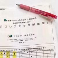 福島みどり会の研修会に参加しました。