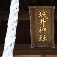 城井神社/大分県中津市