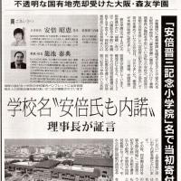 週刊プレイボーイ3/6号アベ軍国学校の記事