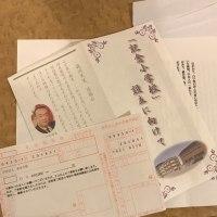 『安倍晋三記念小学校』?!