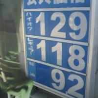 ガソリン価格上がった
