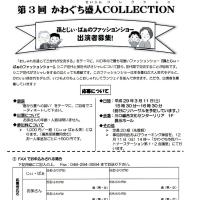 孫とじぃばぁのファッションショー 出演者募集!
