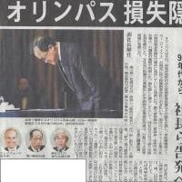オリンパスの粉飾で、地裁が経営陣に590億円賠償命令!