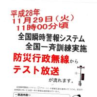 防災行政無線からテスト放送が流れます(11月29日(火))