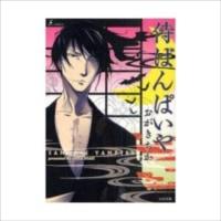 漫画「侍ばんぱいや」おざきちか2011年