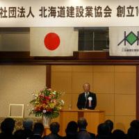 北海道建設業協会 創立100周年記念式典